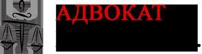 Услуги адвоката Булгакова Е.Ю. Логотип